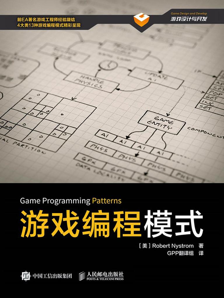 游戲編程模式(游戲設計與開發)