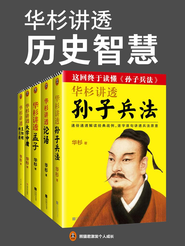 華杉講透歷史智慧(套裝全5冊)