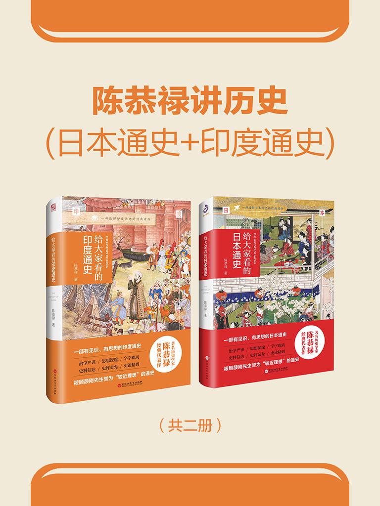陈恭禄讲历史(共二册)