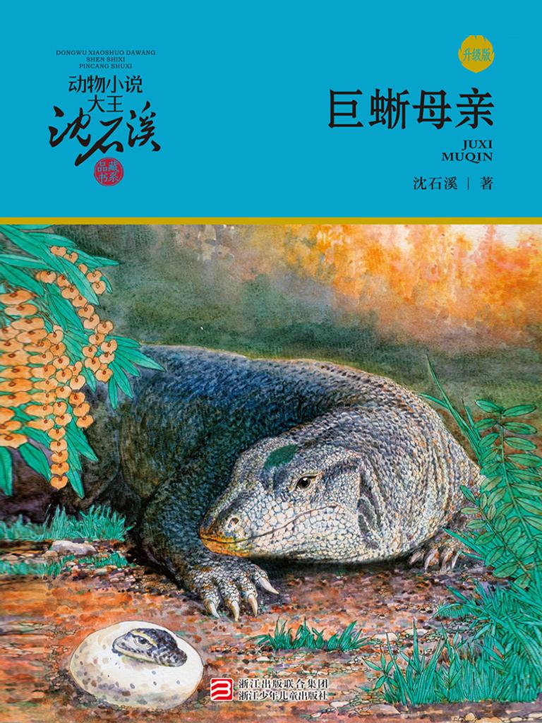 巨蜥母亲(升级版)