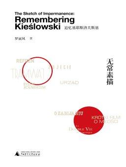 无常素描:追忆基耶斯洛夫斯基