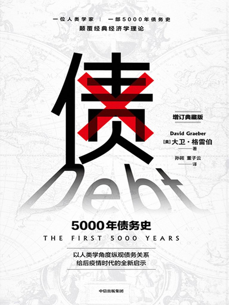 債:5000年債務史