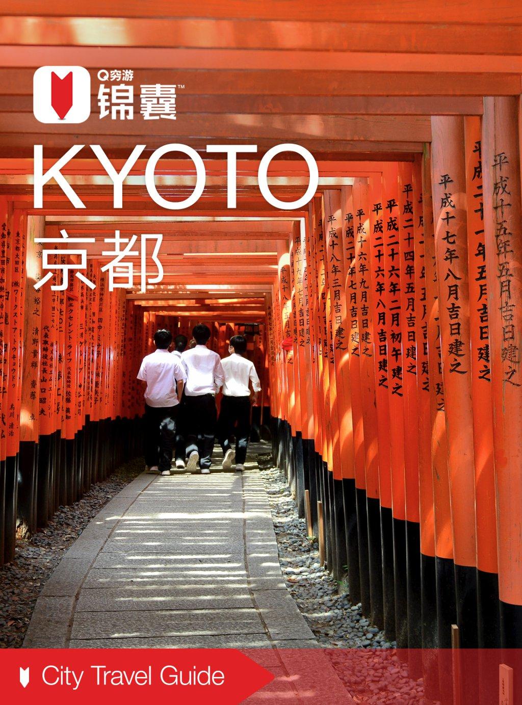 穷游锦囊:京都(2016)