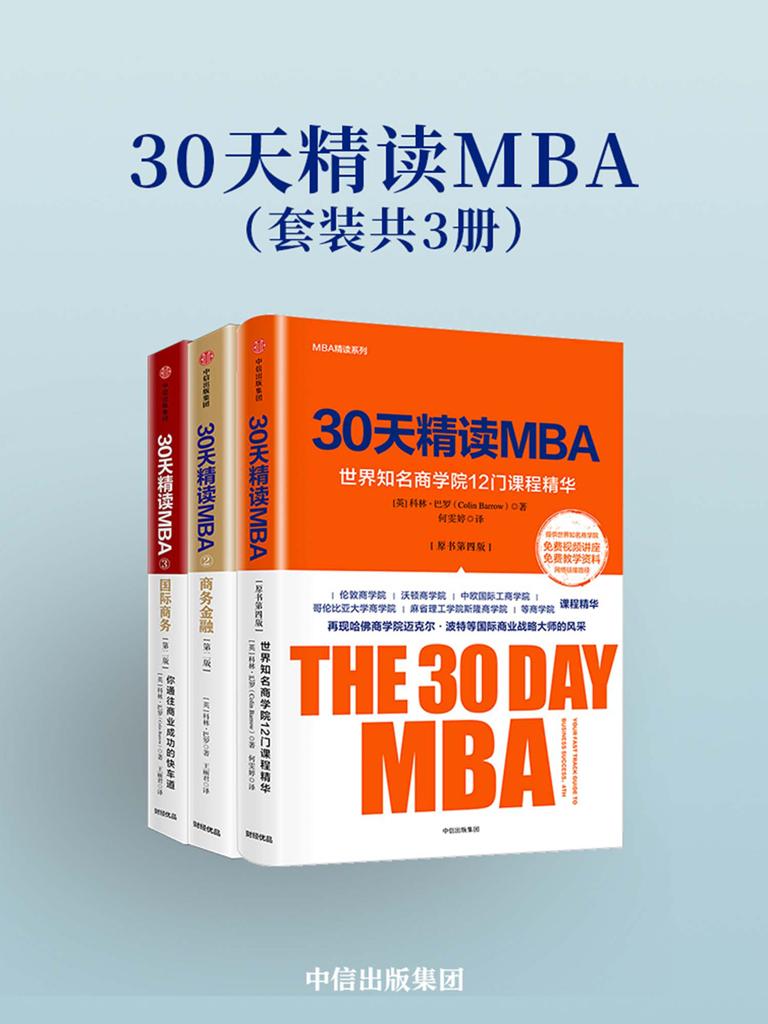 30天精读MBA(共三册)