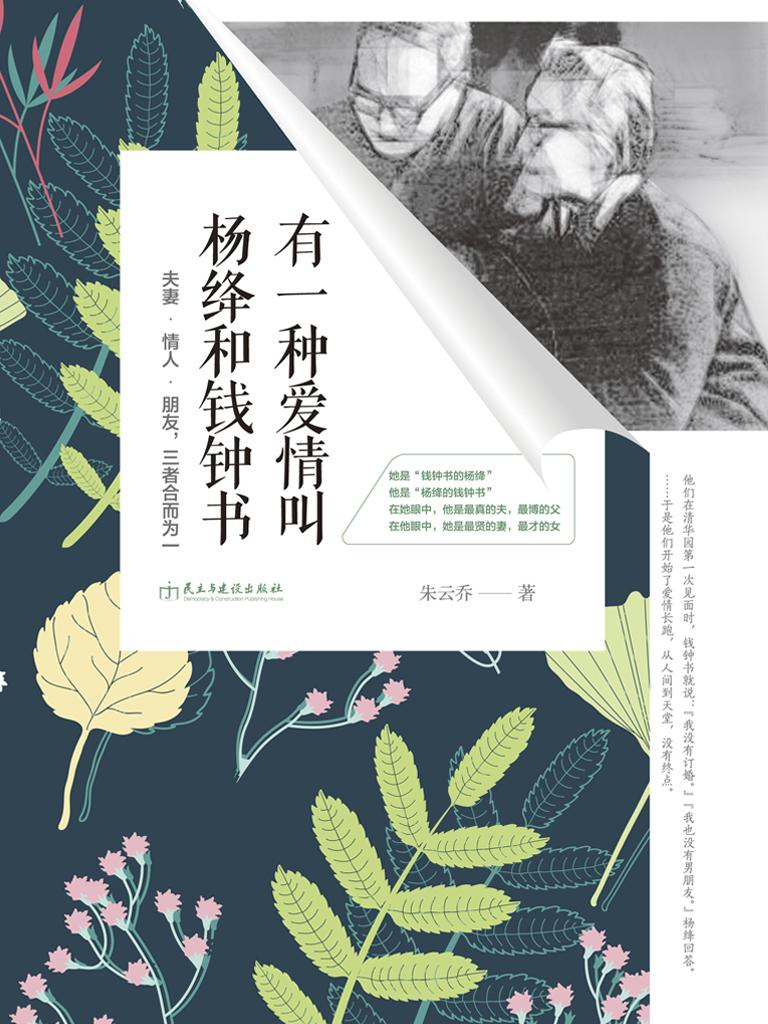 有一种爱情叫杨绛和钱钟书