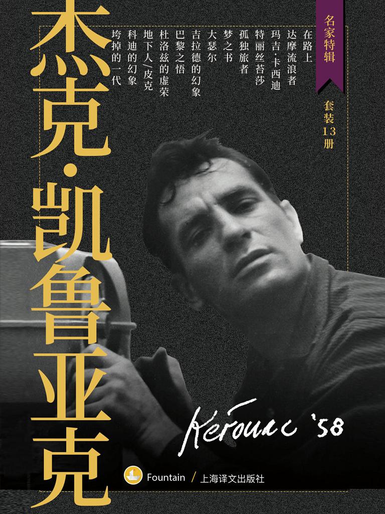 杰克·凯鲁亚克作品集(套装共13册)