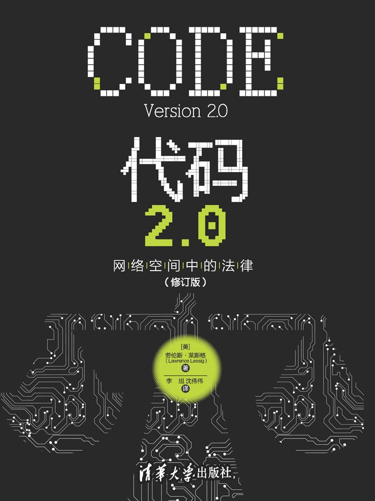 代碼2.0:網絡空間中的法律(修訂版)