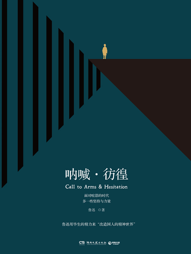 呐喊·彷徨(湖南文艺版)