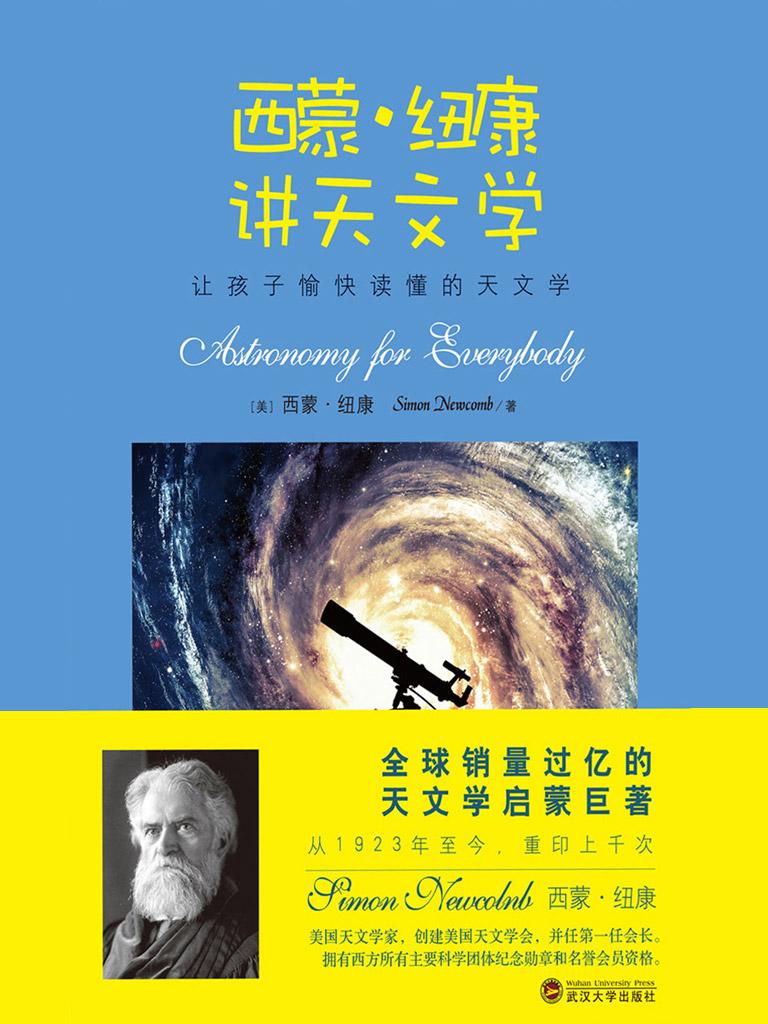 西蒙·纽康讲天文学