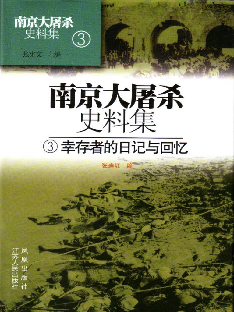南京大屠杀史料集第三册:幸存者的日记与回忆