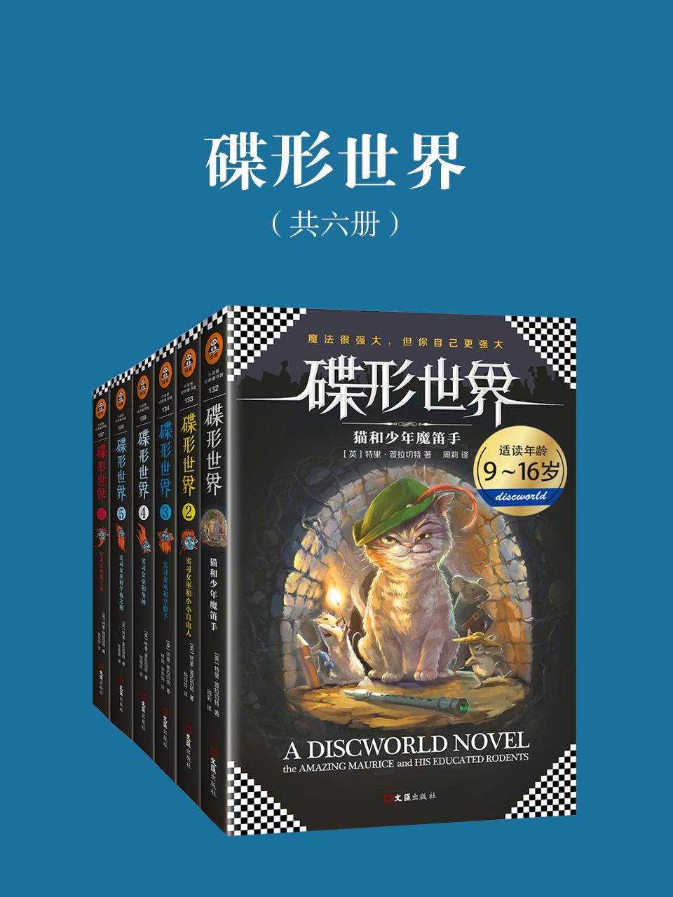 碟形世界(共六册)