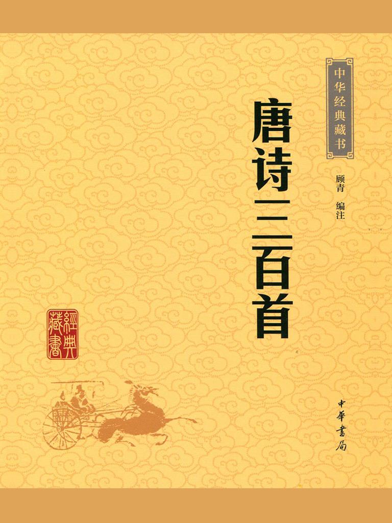 唐诗三百首(中华经典藏书 升级版)
