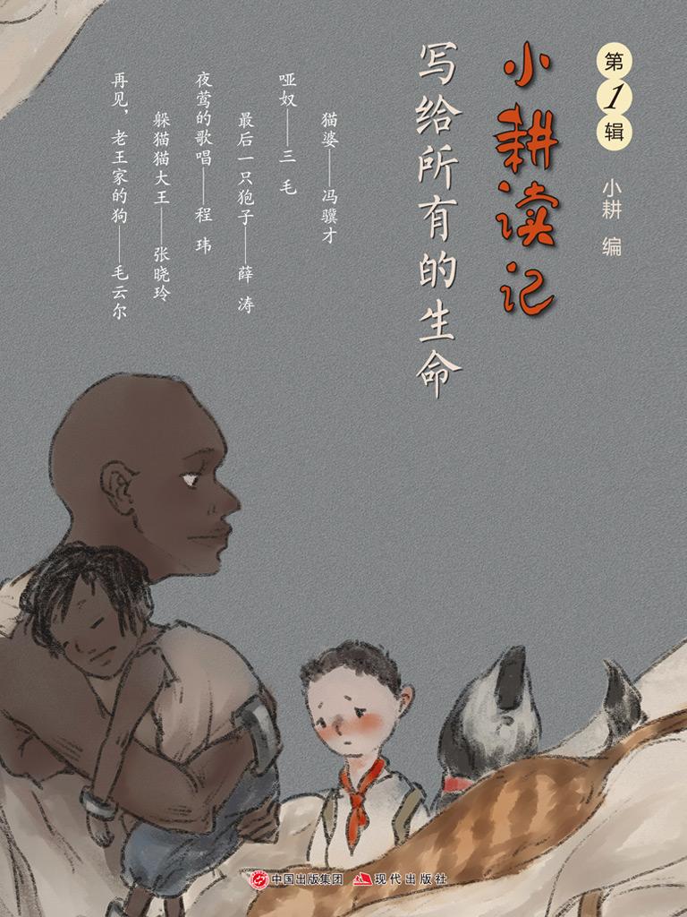 小耕读记:写给所有的生命(第1辑)