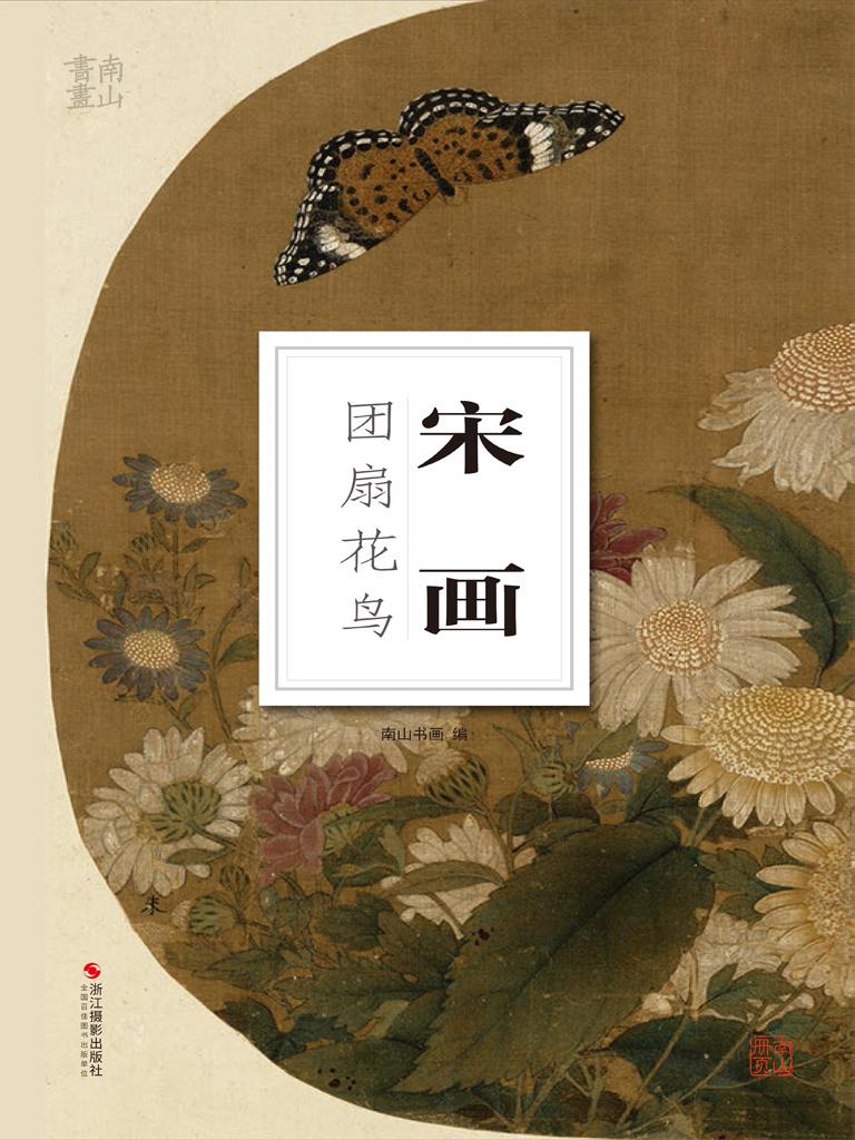 宋画·团扇花鸟