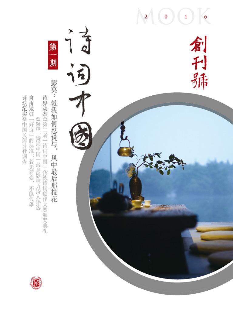 诗词中国(第一期)