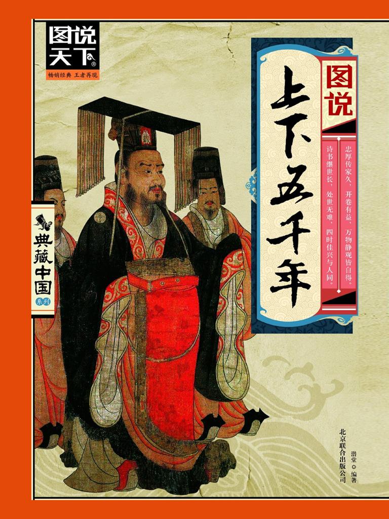 上下五千年(图说天下·典藏中国系列)