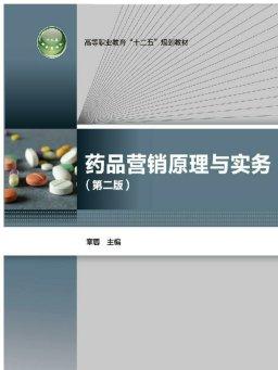"""高等职业教育""""十二五""""规划教材·药品营销原理与实务(第二版)"""