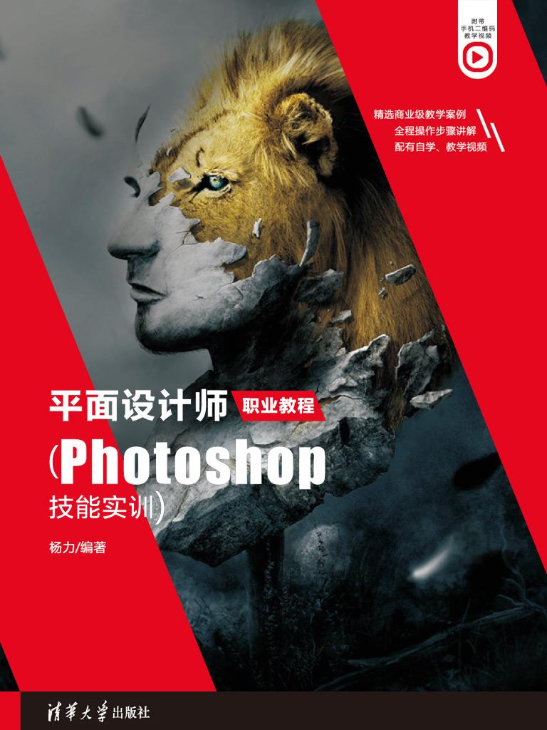 平面设计师职业教程(Photoshop技能实训)