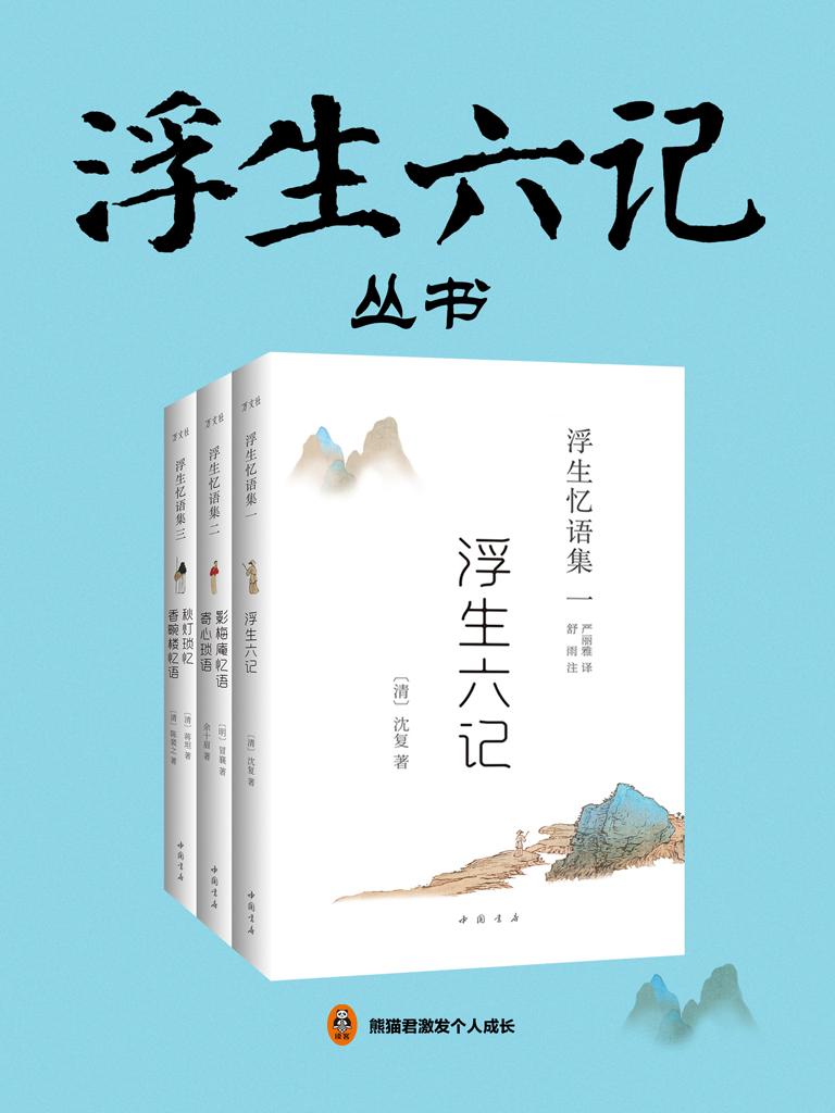 浮生六記(全三冊)