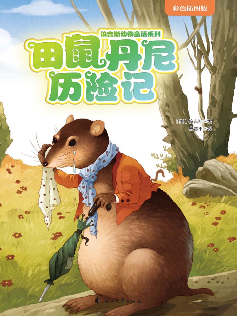 田鼠丹尼历险记(伯吉斯动物童话系列 第二辑)