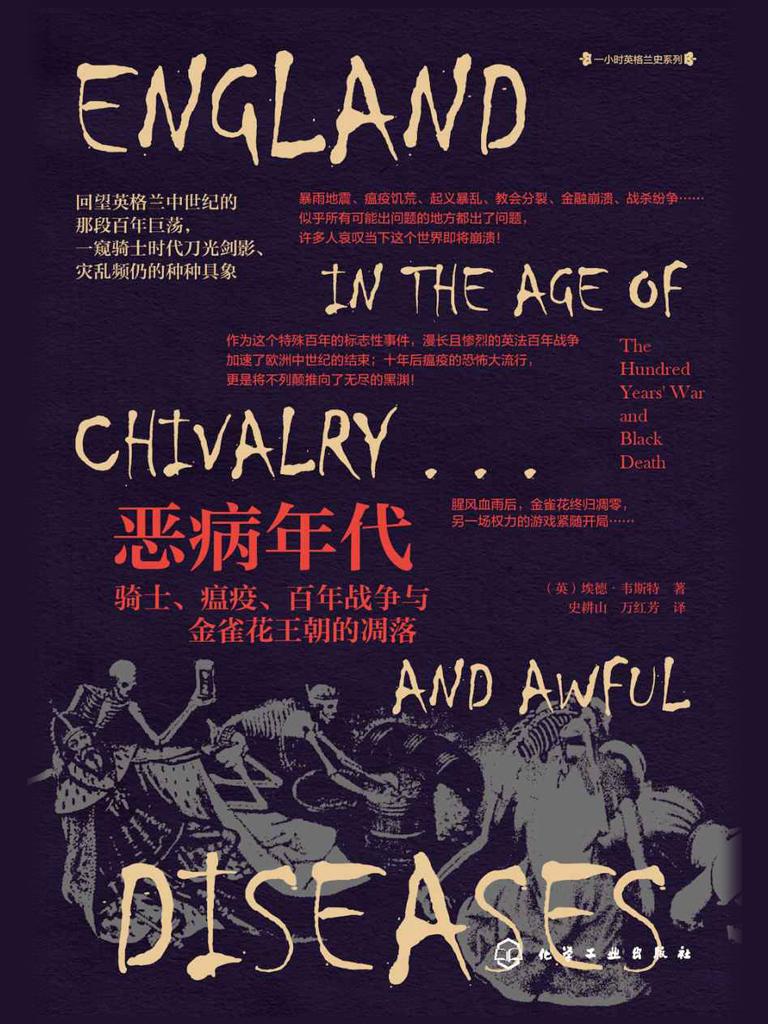 惡病年代:騎士、瘟疫、百年戰爭與金雀花王朝的凋落