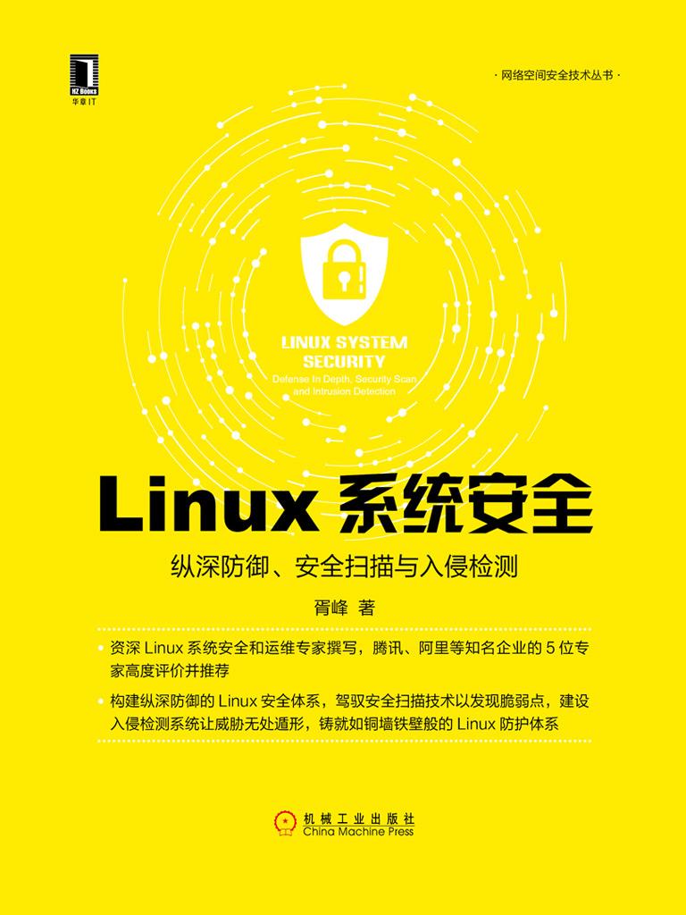 Linux系统安全:纵深防御、安全扫描与入侵检测