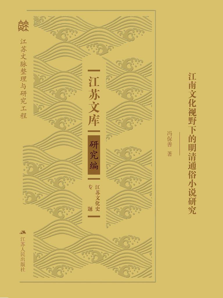 江南文化视野下的明清通俗小说研究