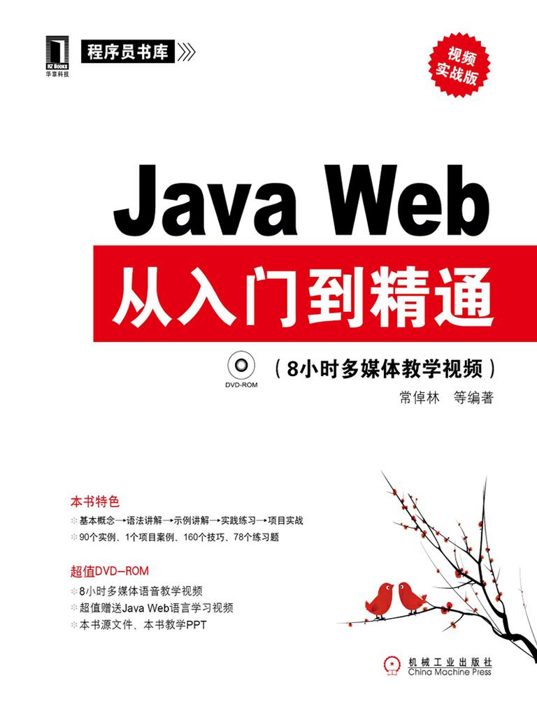 Java Web从入门到精通(视频实战版)