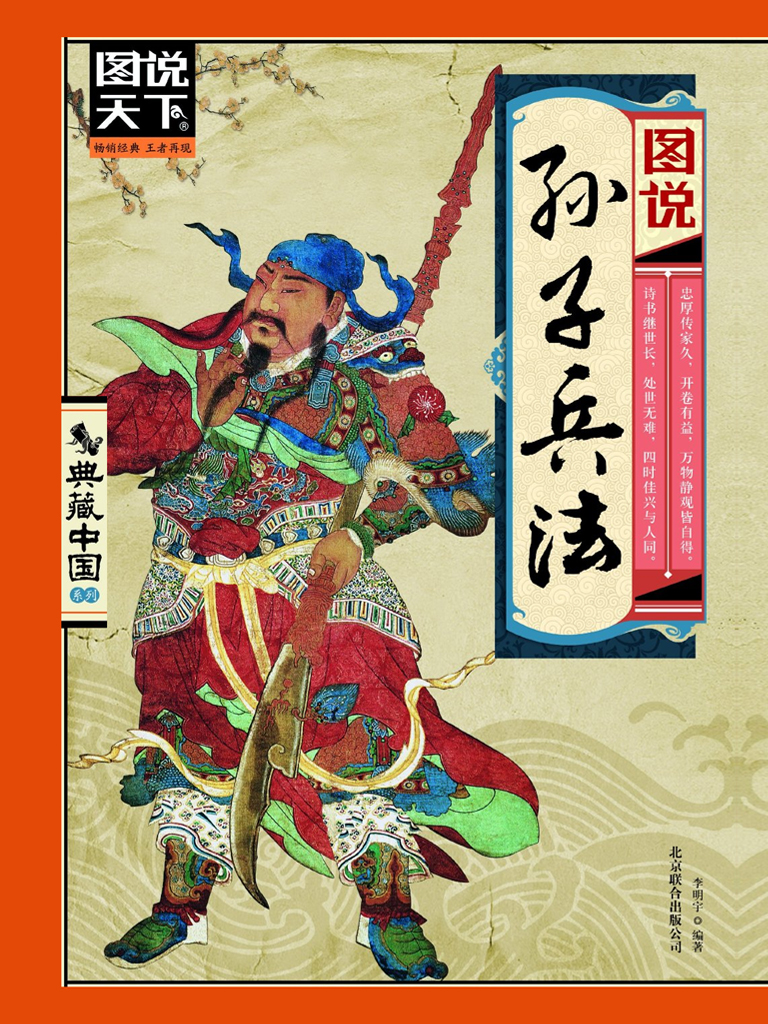 孙子兵法(图说天下·典藏中国系列)