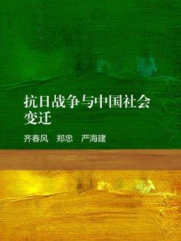 抗日战争与中国社会变迁