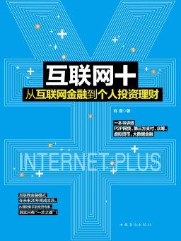 互联网+从互联网金融到个人投资理财