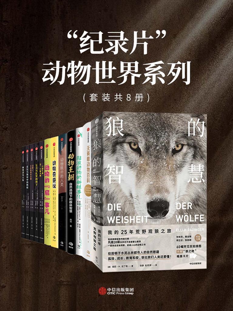 """""""纪录片""""动物世界系列(套装共8册)"""