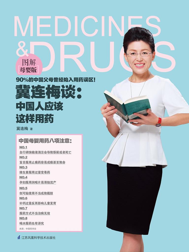 冀连梅谈:中国人应该这样用药(图解母婴版)