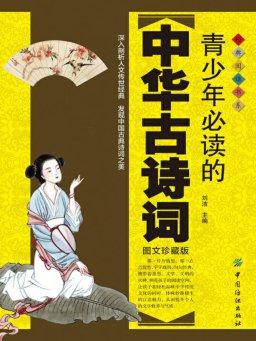 青少年必读的中华古诗词