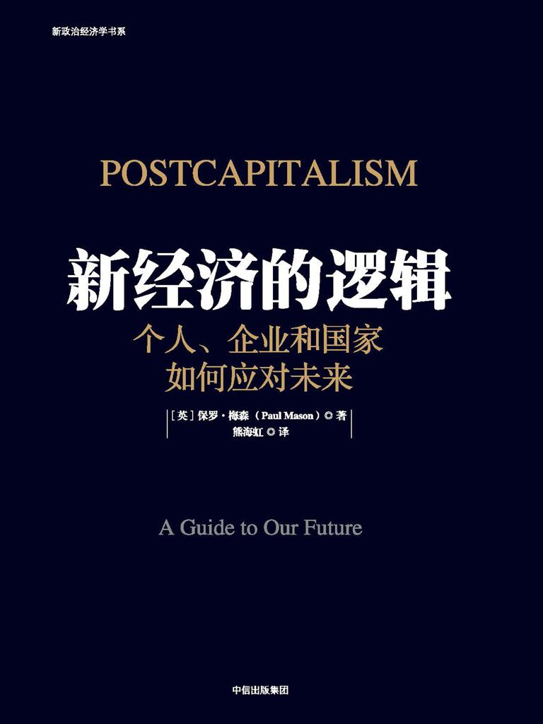 新经济的逻辑:个人、企业和国家如何应对未来