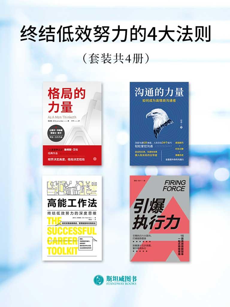 终结低效努力的4大法则(共四册)