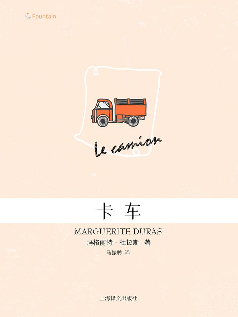 卡车(玛格丽特·杜拉斯电子书系列)