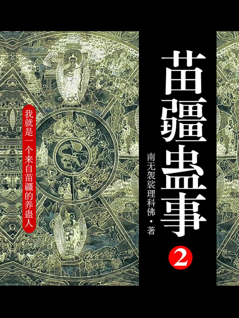 苗疆蛊事 2(第15卷)