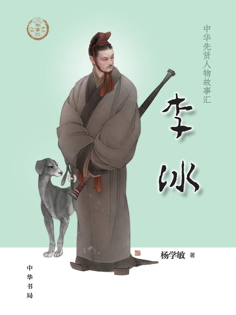 李冰(中华先贤人物故事汇)