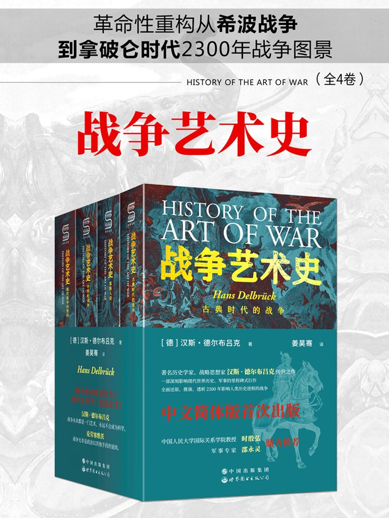 战争艺术史(全4卷)