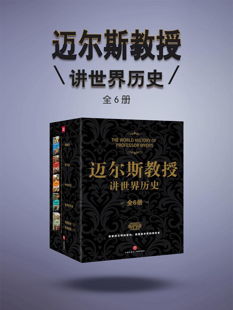 迈尔斯教授讲世界历史(全六册)