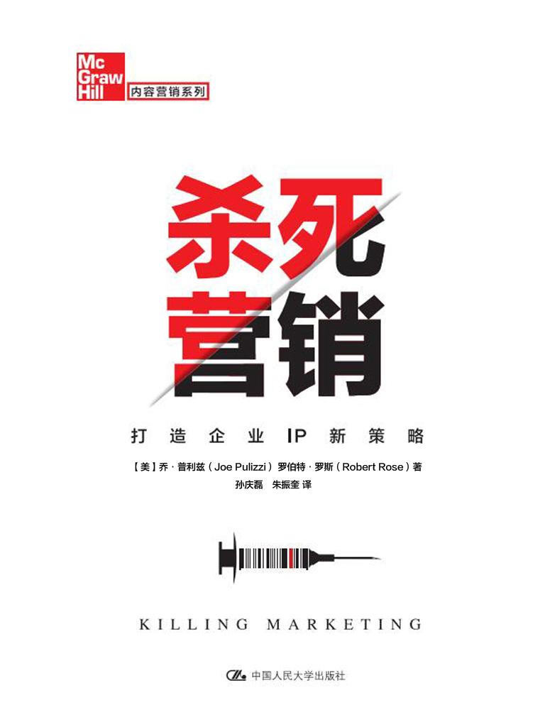 杀死营销:打造企业IP新策略