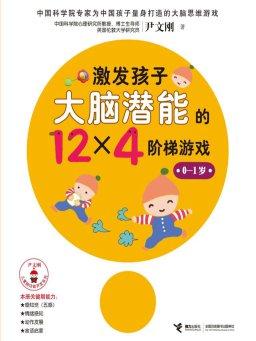 激发孩子大脑潜能的12×4阶梯游戏(0~1岁)