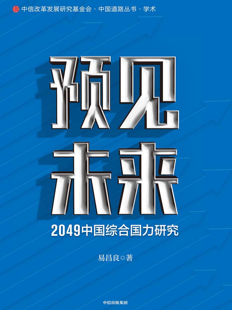 预见未来:2049中国综合国力研究