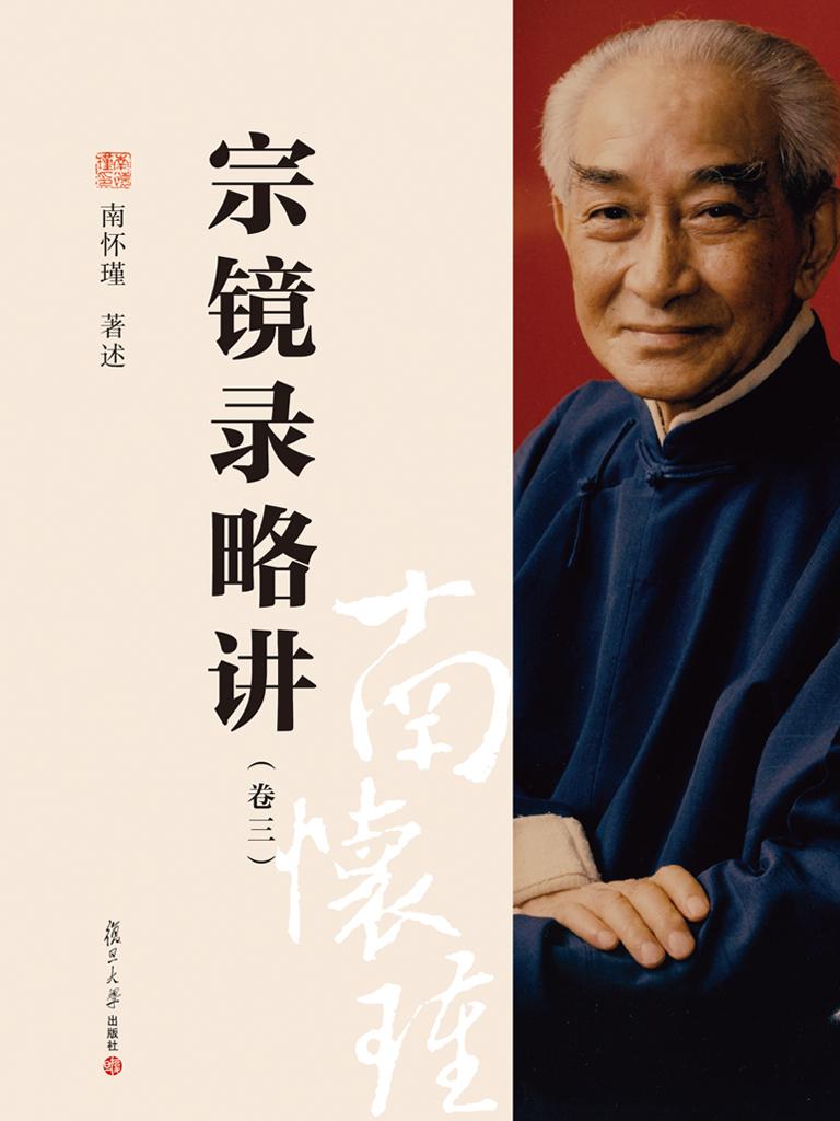 宗镜录略讲(卷三 南怀瑾作品)