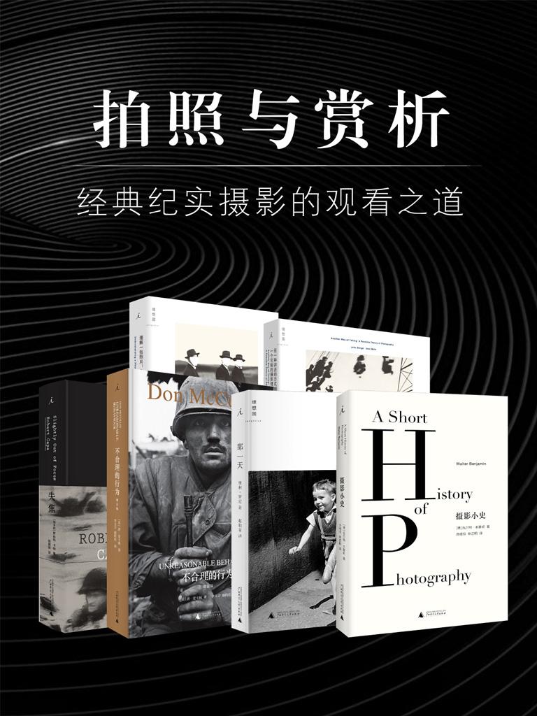 拍照与赏析:经典纪实摄影的观看之道(共六册)