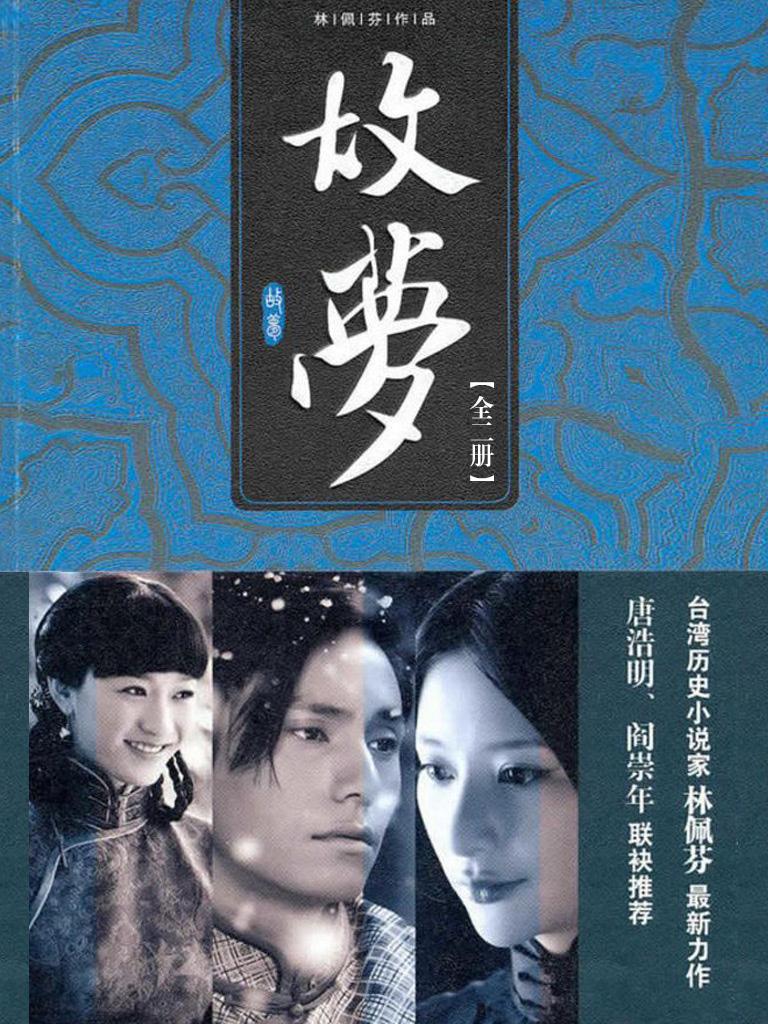 故梦(全二册)