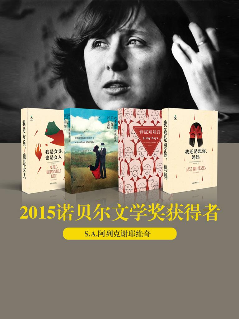 诺贝尔文学奖获得者S.A.阿列克谢耶维奇作品(共四册)