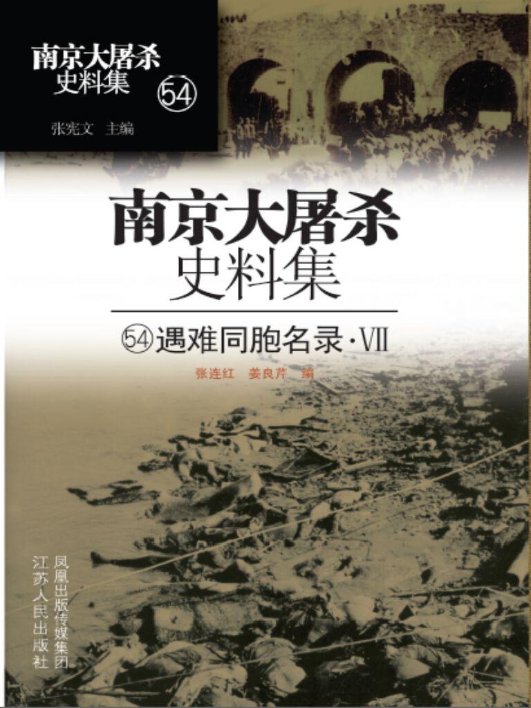 南京大屠杀史料集第五十四册:遇难同胞名录7(Y-Z)