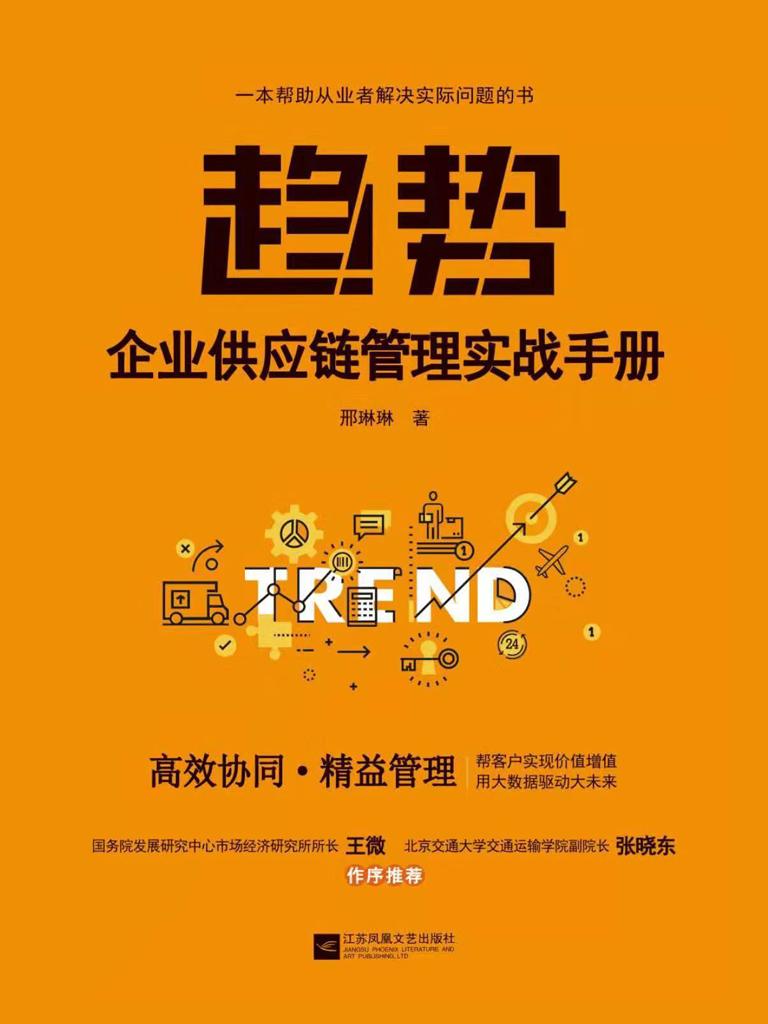趋势:企业供应链管理实战手册